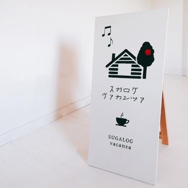 イベント看板 カフェ&音楽イベント