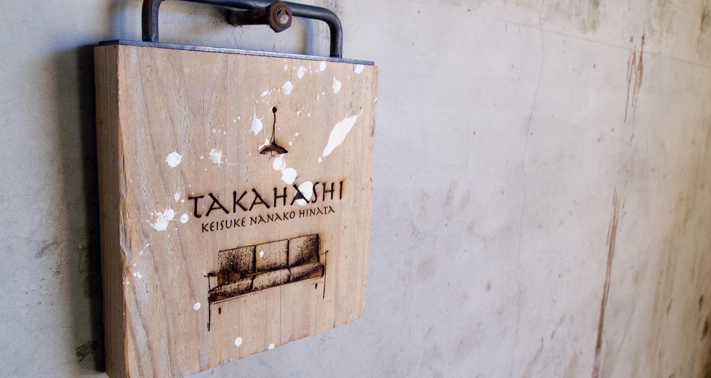 Name Plate / Ashibaita